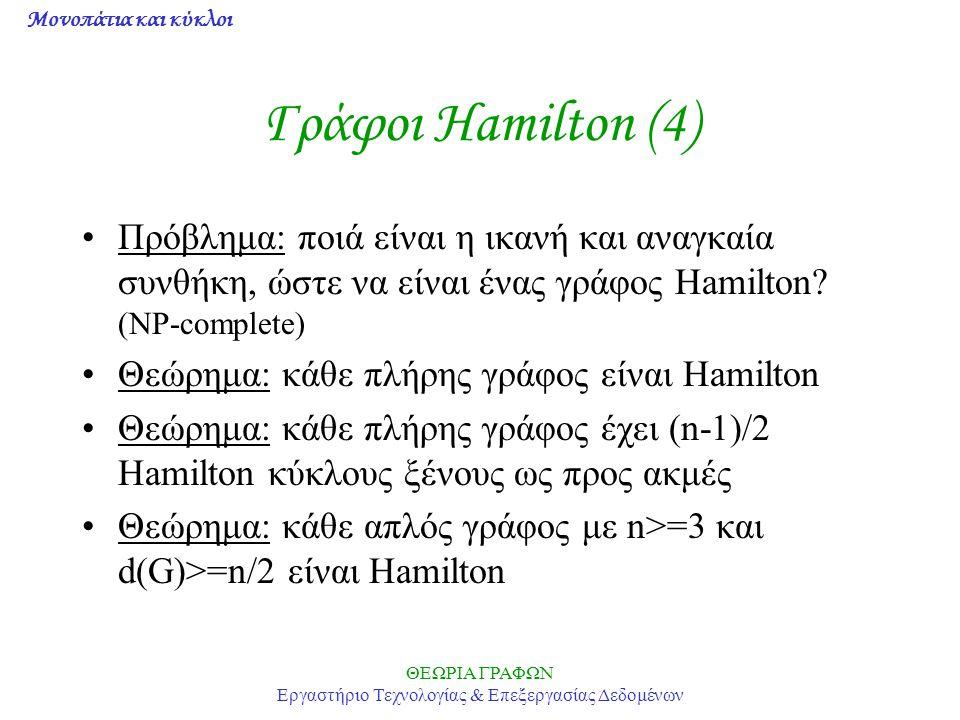 Μονοπάτια και κύκλοι ΘΕΩΡΙΑ ΓΡΑΦΩΝ Εργαστήριο Τεχνολογίας & Επεξεργασίας Δεδομένων Γράφοι Hamilton (4) Πρόβλημα: ποιά είναι η ικανή και αναγκαία συνθή
