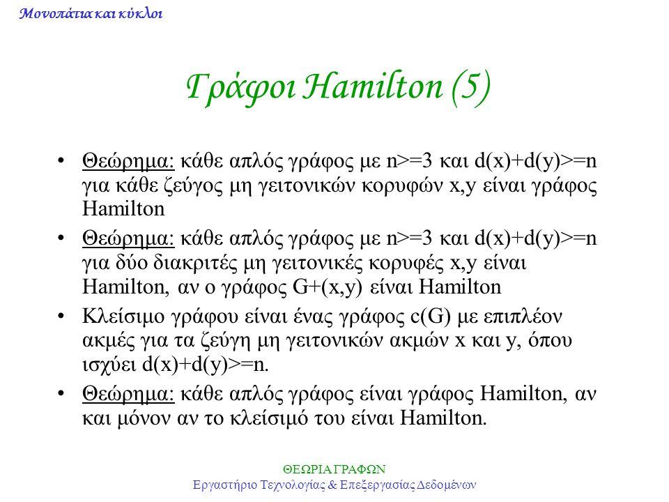 Μονοπάτια και κύκλοι ΘΕΩΡΙΑ ΓΡΑΦΩΝ Εργαστήριο Τεχνολογίας & Επεξεργασίας Δεδομένων Γράφοι Hamilton (5) Θεώρημα: κάθε απλός γράφος με n>=3 και d(x)+d(y