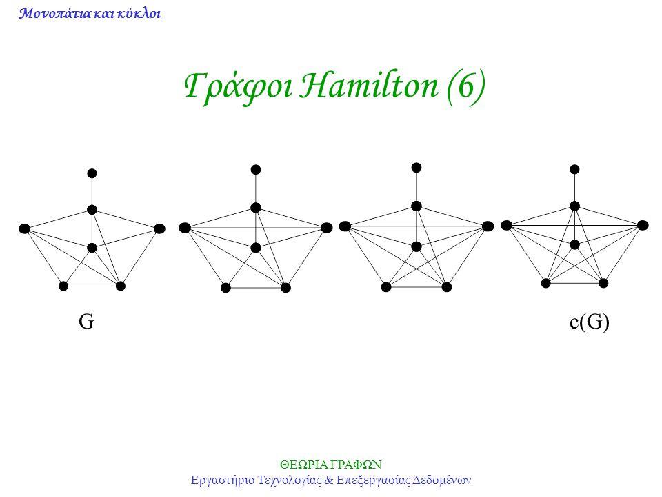 Μονοπάτια και κύκλοι ΘΕΩΡΙΑ ΓΡΑΦΩΝ Εργαστήριο Τεχνολογίας & Επεξεργασίας Δεδομένων Γράφοι Hamilton (6) G c(G)