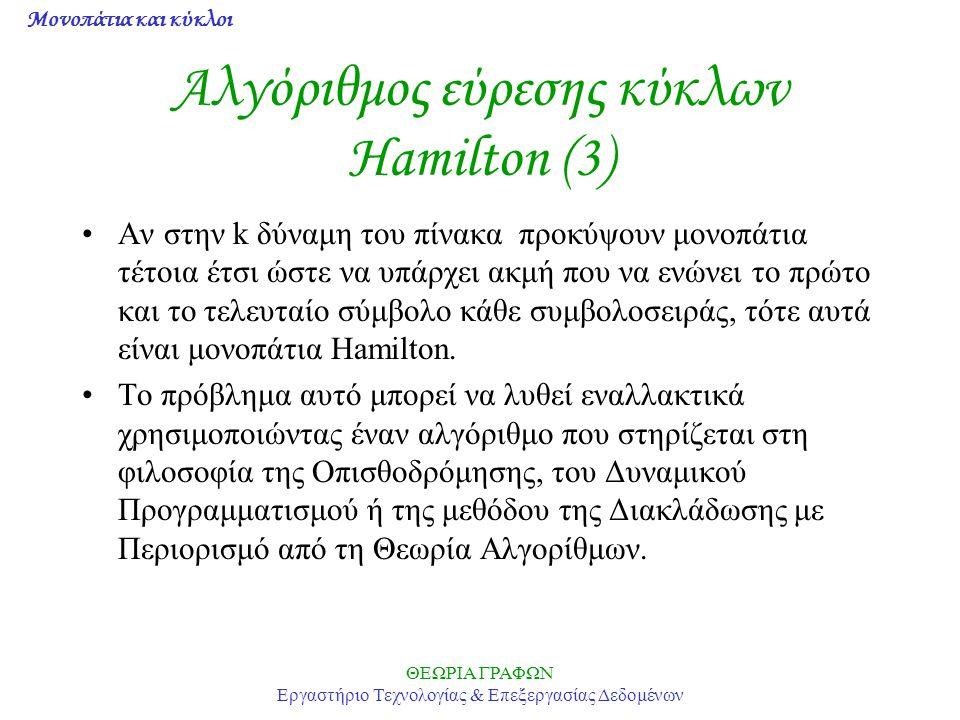 Μονοπάτια και κύκλοι ΘΕΩΡΙΑ ΓΡΑΦΩΝ Εργαστήριο Τεχνολογίας & Επεξεργασίας Δεδομένων Αλγόριθμος εύρεσης κύκλων Hamilton (3) Αν στην k δύναμη του πίνακα