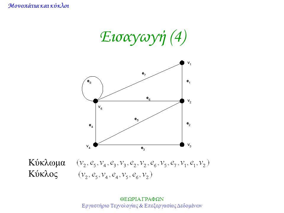 Μονοπάτια και κύκλοι ΘΕΩΡΙΑ ΓΡΑΦΩΝ Εργαστήριο Τεχνολογίας & Επεξεργασίας Δεδομένων Εισαγωγή (4) Κύκλωμα Κύκλος