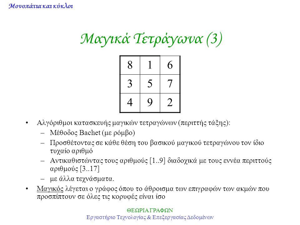 Μονοπάτια και κύκλοι ΘΕΩΡΙΑ ΓΡΑΦΩΝ Εργαστήριο Τεχνολογίας & Επεξεργασίας Δεδομένων Μαγικά Τετράγωνα (3) Αλγόριθμοι κατασκευής μαγικών τετραγώνων (περι