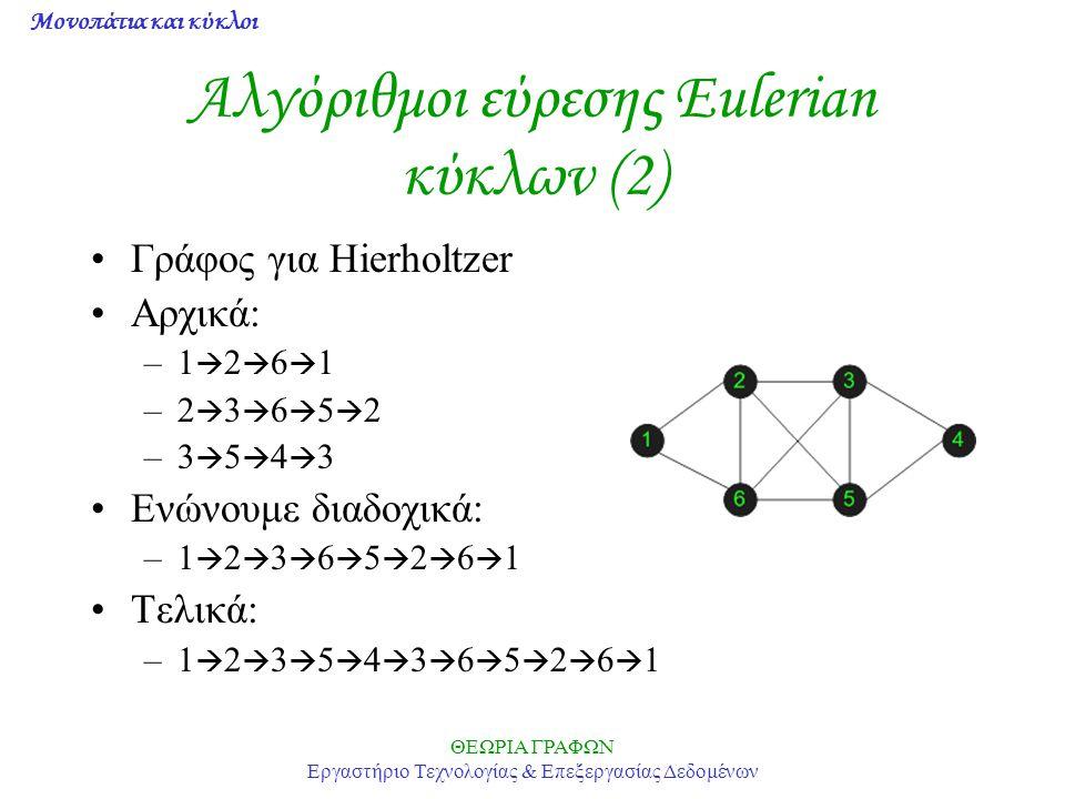 Μονοπάτια και κύκλοι ΘΕΩΡΙΑ ΓΡΑΦΩΝ Εργαστήριο Τεχνολογίας & Επεξεργασίας Δεδομένων Αλγόριθμοι εύρεσης Eulerian κύκλων (2) Γράφος για Hierholtzer Αρχικ