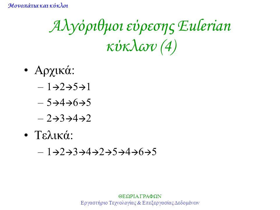 Μονοπάτια και κύκλοι ΘΕΩΡΙΑ ΓΡΑΦΩΝ Εργαστήριο Τεχνολογίας & Επεξεργασίας Δεδομένων Αλγόριθμοι εύρεσης Eulerian κύκλων (4) Αρχικά: –1  2  5  1 –5 