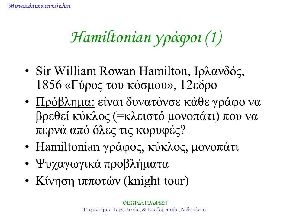 Μονοπάτια και κύκλοι ΘΕΩΡΙΑ ΓΡΑΦΩΝ Εργαστήριο Τεχνολογίας & Επεξεργασίας Δεδομένων Hamiltonian γράφοι (1) Sir William Rowan Hamilton, Ιρλανδός, 1856 «
