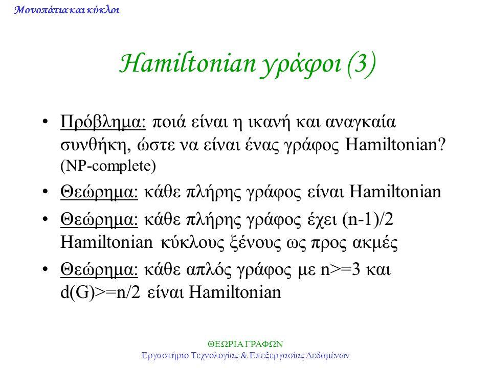 Μονοπάτια και κύκλοι ΘΕΩΡΙΑ ΓΡΑΦΩΝ Εργαστήριο Τεχνολογίας & Επεξεργασίας Δεδομένων Hamiltonian γράφοι (3) Πρόβλημα: ποιά είναι η ικανή και αναγκαία συ