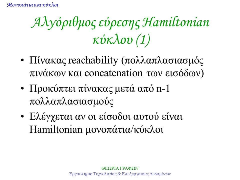 Μονοπάτια και κύκλοι ΘΕΩΡΙΑ ΓΡΑΦΩΝ Εργαστήριο Τεχνολογίας & Επεξεργασίας Δεδομένων Αλγόριθμος εύρεσης Hamiltonian κύκλου (1) Πίνακας reachability (πολ