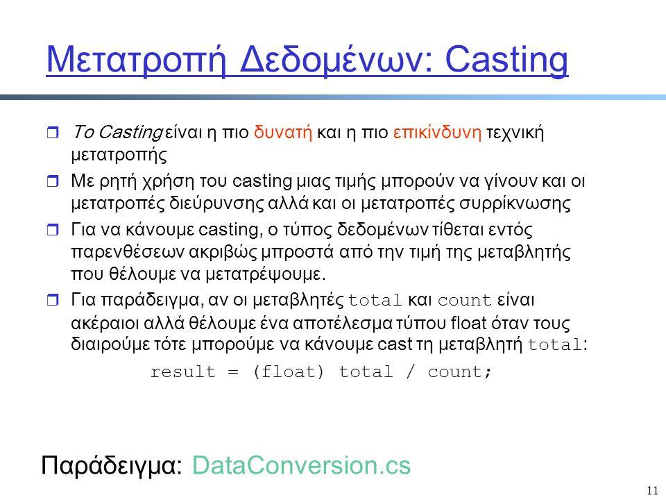 11 Μετατροπή Δεδομένων: Casting r Το Casting είναι η πιο δυνατή και η πιο επικίνδυνη τεχνική μετατροπής r Με ρητή χρήση του casting μιας τιμής μπορούν