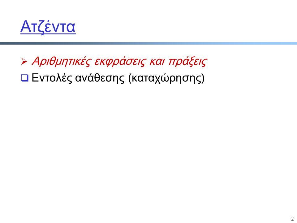 13 Εντολές Ανάθεσης μέσω παραστάσεων-1 r Μπορείτε να σκεφτείτε την ανάθεση σαν έναν ακόμη τελεστή που έχει χαμηλή προτεραιότητα (χαμηλότερη από τους αριθμητικούς τελεστές) Πρώτα βρίσκουμε το αποτέλεσμα στα αριστερά του = Κατόπιν το αποτέλεσμα αποθηκεύεται στη μεταβλητή στα αριστερά του = answer = sum / 4 + MAX * lowest; 1432