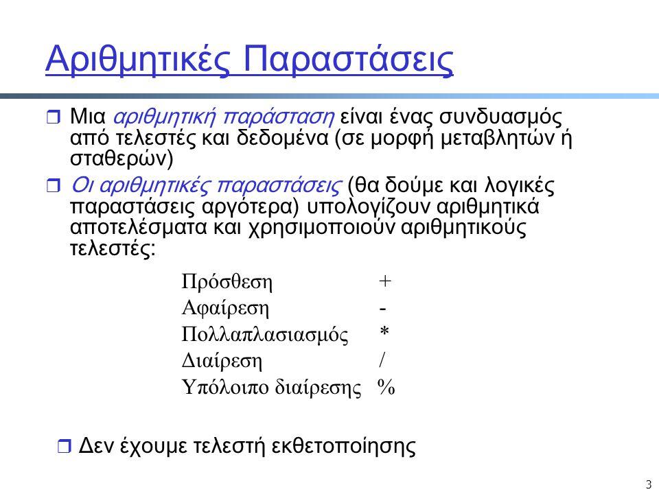 3 Αριθμητικές Παραστάσεις r Μια αριθμητική παράσταση είναι ένας συνδυασμός από τελεστές και δεδομένα (σε μορφή μεταβλητών ή σταθερών) r Οι αριθμητικές