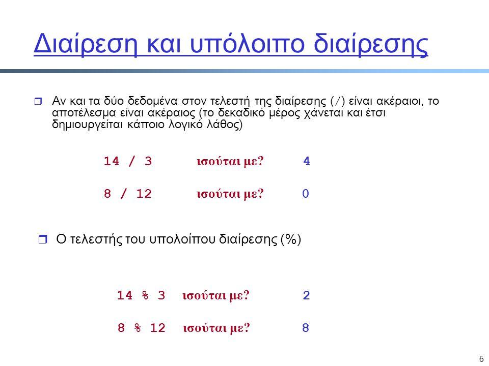 7 Προτεραιότητα Τελεστών r Οι τελεστές μπορούν να συνδυασθούν και να δημιουργήσουν πολύπλοκες εκφράσεις result = total + count / max - offset; r Οι τελεστές διέπονται από προτεραιότητες οι οποίες ορίζουν τη σειρά με την οποία θα εκτελεστούν οι πράξεις r Κανόνες προτεραιότητας m Οι παρενθέσεις έχουν την μεγαλύτερη προτεραιότητα m Οι διαιρέσεις, οι πολλαπλασιασμοί και τα υπόλοιπα είναι στο δεύτερο επίπεδο προτεραιότητας Για τελεστές με την ίδια προτεραιότητα οι πράξεις γίνονται από αριστερά προς τα δεξιά (Left-to-Right associativity) m Οι προσθέσεις και οι αφαιρέσεις είναι στο τρίτο επίπεδο προτεραιότητας Για τελεστές με την ίδια προτεραιότητα οι πράξεις γίνονται από αριστερά προς τα δεξιά (Left-to-Right associativity)