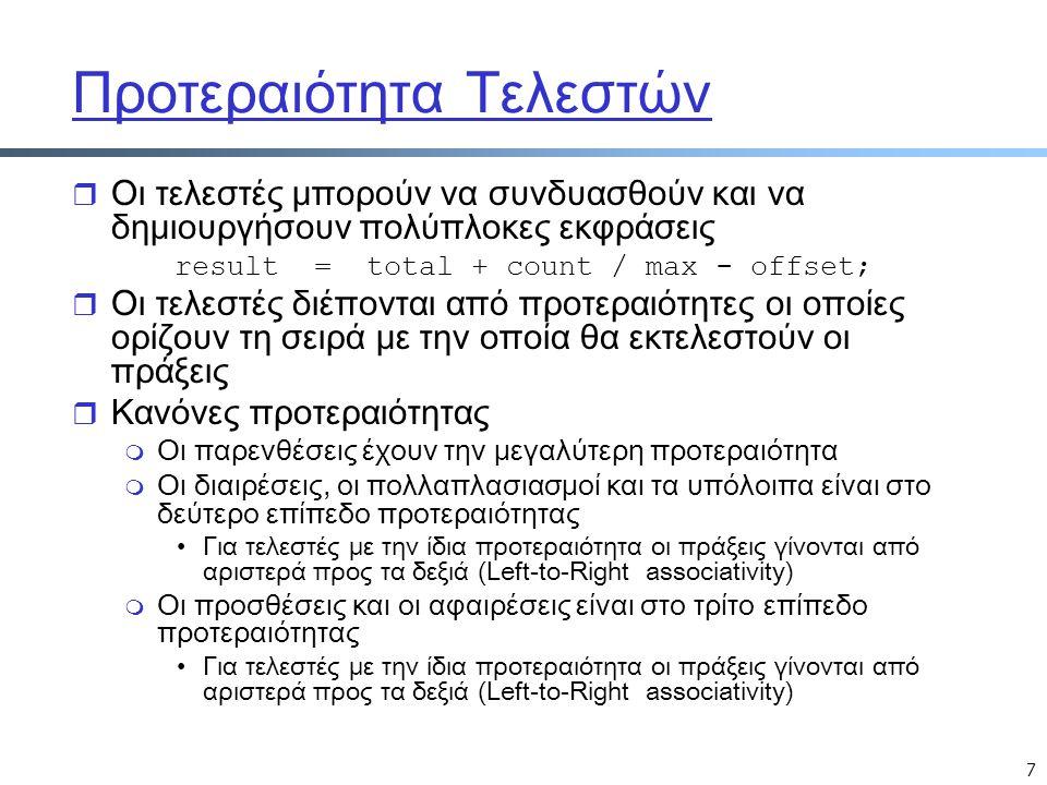 8 Προτεραιότητα Τελεστών: Παραδείγματα r Ποια είναι η σειρά εκτέλεσης των πράξεων στις παρακάτω αριθμητικές παραστάσεις.