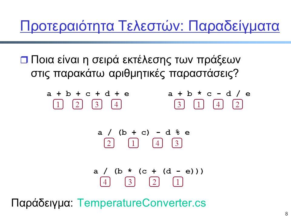 8 Προτεραιότητα Τελεστών: Παραδείγματα r Ποια είναι η σειρά εκτέλεσης των πράξεων στις παρακάτω αριθμητικές παραστάσεις? a + b + c + d + e 432 a + b *