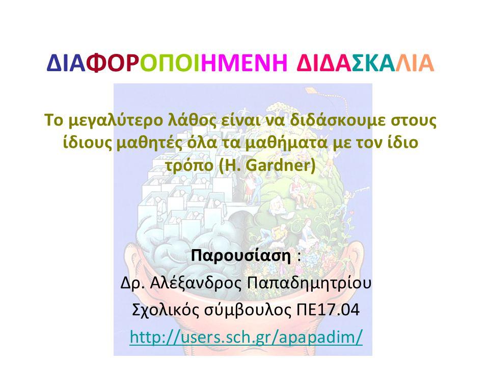 Παρουσίαση : Δρ. Αλέξανδρος Παπαδημητρίου Σχολικός σύμβουλος ΠΕ17.04 http://users.sch.gr/apapadim/ ΔΙΑΦΟΡΟΠΟΙΗΜΕΝΗ ΔΙΔΑΣΚΑΛΙΑ Το μεγαλύτερο λάθος είνα