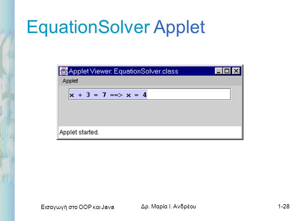 Εισαγωγή στο ΟΟΡ και Java Δρ. Μαρία Ι. Ανδρέου1-28 EquationSolver Applet