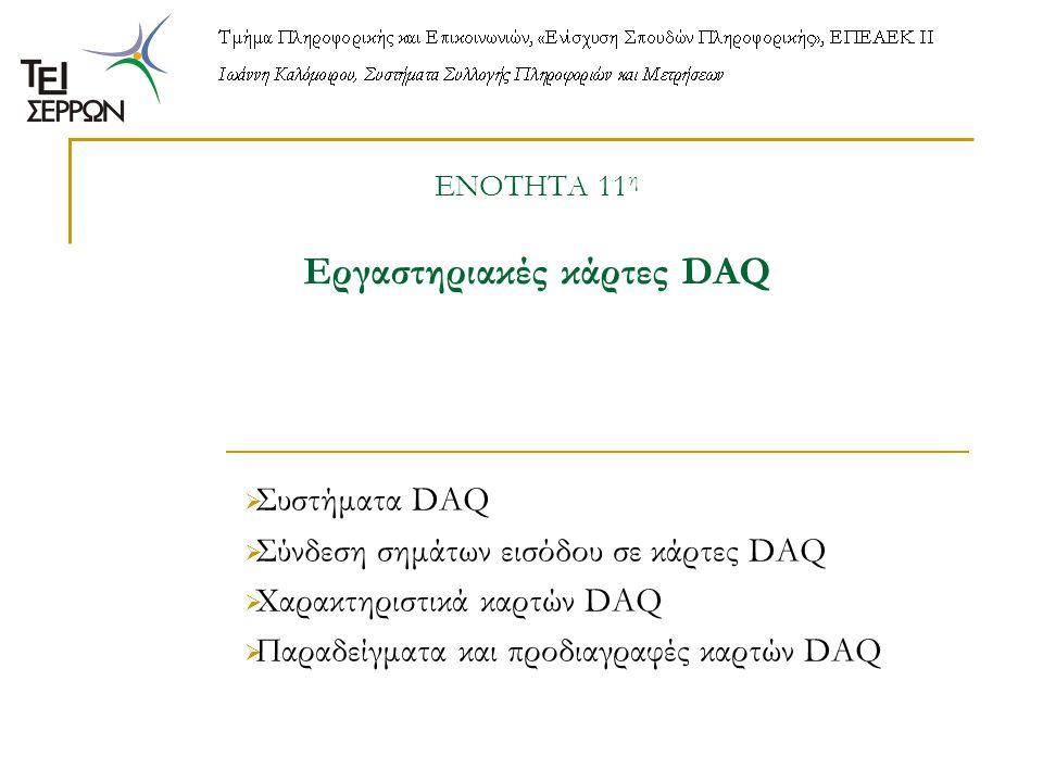 Χαρακτηριστικά καρτών DAQ Αριθμός Καναλιών: Ο αριθμός των αναλογικών εισόδων, όπου μπορούν να συνδεθούν σήματα μετρήσεων.