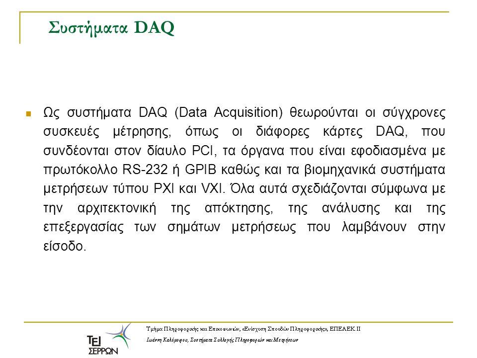 Κατηγορίες συσκευών DAQ Οι μονάδες των συστημάτων DAQ διακρίνονται σε: Συσκευές DAQ Εργαστηριακών Εφαρμογών Συσκευές DAQ Βιομηχανικού Σχεδιασμού Συσκευές DAQ Βιομηχανικού Δικτύου