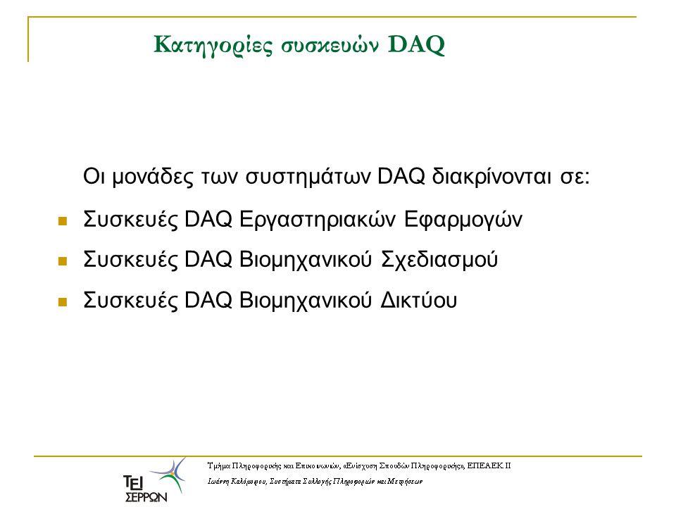 Γενικό σύστημα DAQ που στηρίζεται σε μικροϋπολογιστή