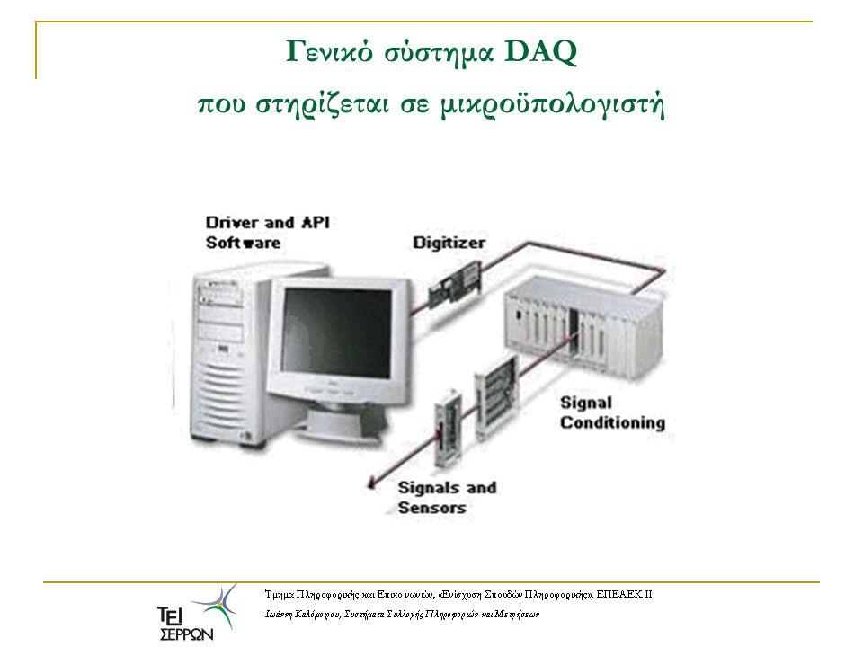 Εργαστηριακές κάρτες DAQ Οι κάρτες DAQ είναι πολυλειτουργικές κάρτες αναλογικών και ψηφιακών εισόδων / εξόδων, που διαθέτουν ενσωματωμένους απαριθμητές, μετατροπείς αναλογικού σήματος σε ψηφιακό (A/D) με είσοδο 4-16 καναλιών και ανάλυση 12 έως 16 – bits, μετατροπέα ψηφιακού σήματος σε αναλογικό (D/A) και ψηφιακές εισόδους σημάτων TTL.