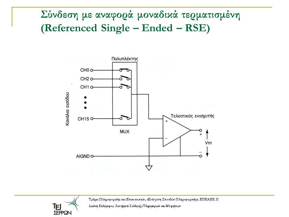 Διαφορική Σύνδεση (Differential – DIFF) Διαφορικό Σύστημα μέτρησης 8 καναλιών