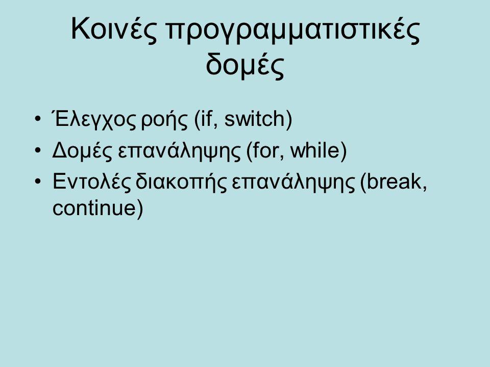 Κοινές προγραμματιστικές δομές Έλεγχος ροής (if, switch) Δομές επανάληψης (for, while) Εντολές διακοπής επανάληψης (break, continue)