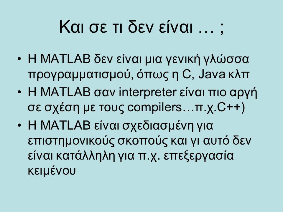 Η MATLAB δεν είναι μια γενική γλώσσα προγραμματισμού, όπως η C, Java κλπ Η MATLAB σαν interpreter είναι πιο αργή σε σχέση με τους compilers…π.χ.C++) Η
