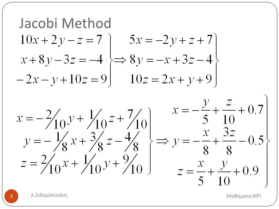 Jacobi Method Μαθήματα MPI 4 x y z 0 0 0 0.7 -0.5 0.9 0.69 -0.925 0.99 0.61 -0.9575 0.9455 0.60305 -0.9313125 0.92705 Α.
