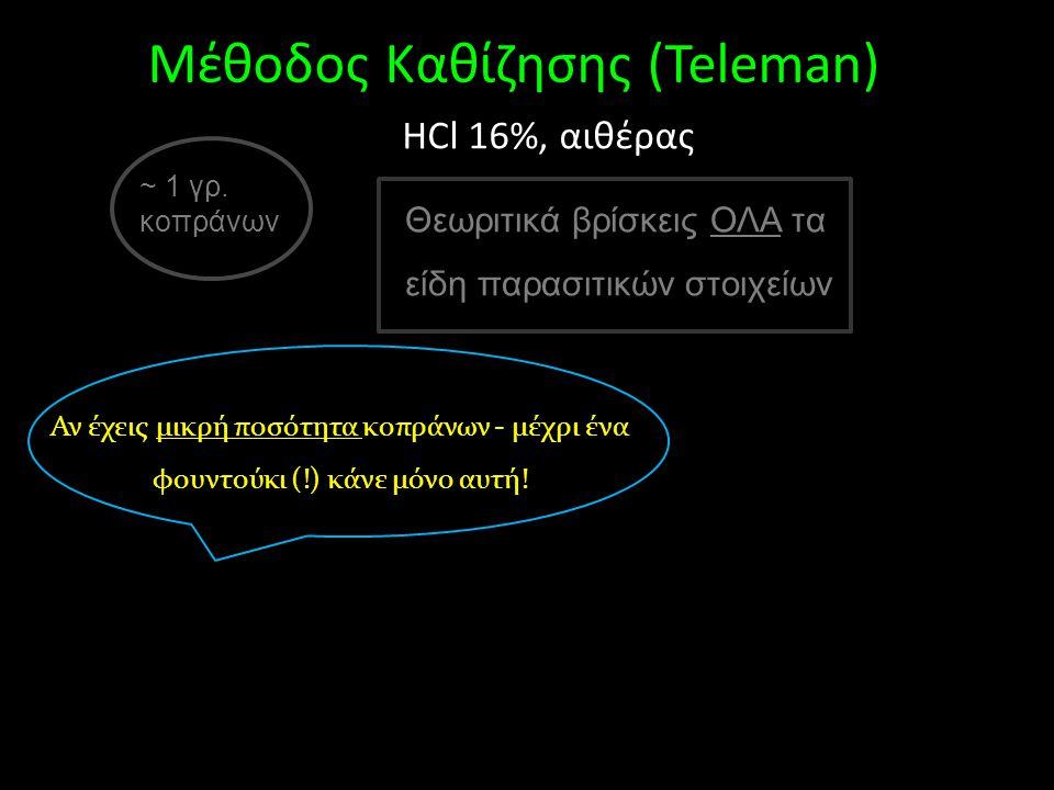 Μέθοδος Καθίζησης (Teleman) HCl 16%, αιθέρας Αν έχεις μικρή ποσότητα κοπράνων - μέχρι ένα φουντούκι (!) κάνε μόνο αυτή! Θεωριτικά βρίσκεις ΟΛΑ τα είδη