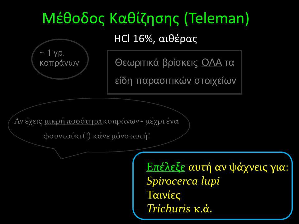 Μέθοδος Καθίζησης (Teleman) HCl 16%, αιθέρας Αν έχεις μικρή ποσότητα κοπράνων - μέχρι ένα φουντούκι (!) κάνε μόνο αυτή! Επέλεξε αυτή αν ψάχνεις για: S