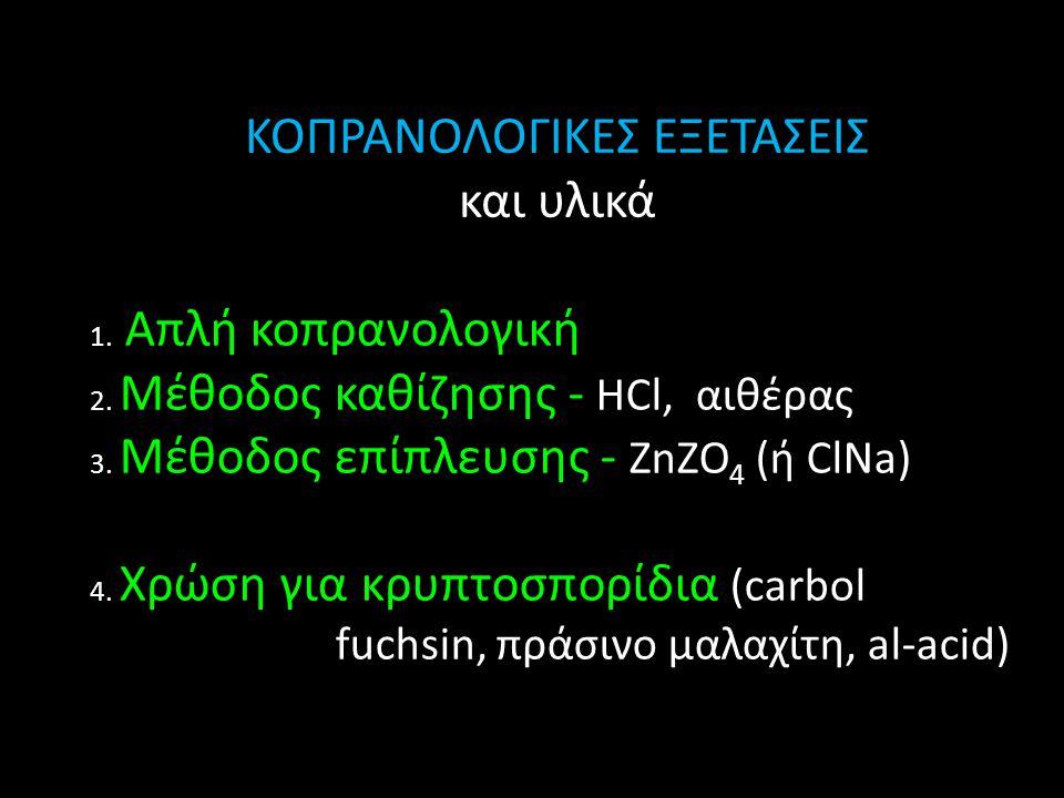 ΚΟΠΡΑΝΟΛΟΓΙΚΕΣ ΕΞΕΤΑΣΕΙΣ και υλικά 1. Απλή κοπρανολογική 2. Μέθοδος καθίζησης - HCl, αιθέρας 3. Μέθοδος επίπλευσης - ZnZO 4 (ή ClNa) 4. Χρώση για κρυπ