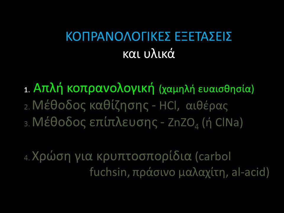 ΚΟΠΡΑΝΟΛΟΓΙΚΕΣ ΕΞΕΤΑΣΕΙΣ και υλικά 1. Απλή κοπρανολογική (χαμηλή ευαισθησία) 2. Μέθοδος καθίζησης - HCl, αιθέρας 3. Μέθοδος επίπλευσης - ZnZO 4 (ή ClN
