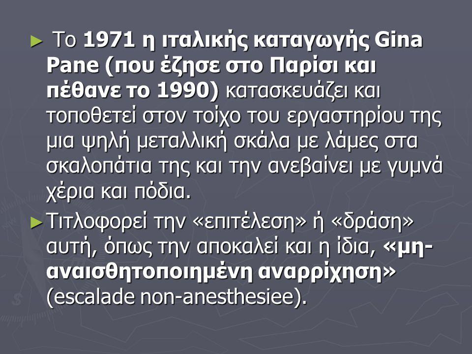 ► Το 1971 η ιταλικής καταγωγής Gina Pane (που έζησε στο Παρίσι και πέθανε το 1990) κατασκευάζει και τοποθετεί στον τοίχο του εργαστηρίου της μια ψηλή