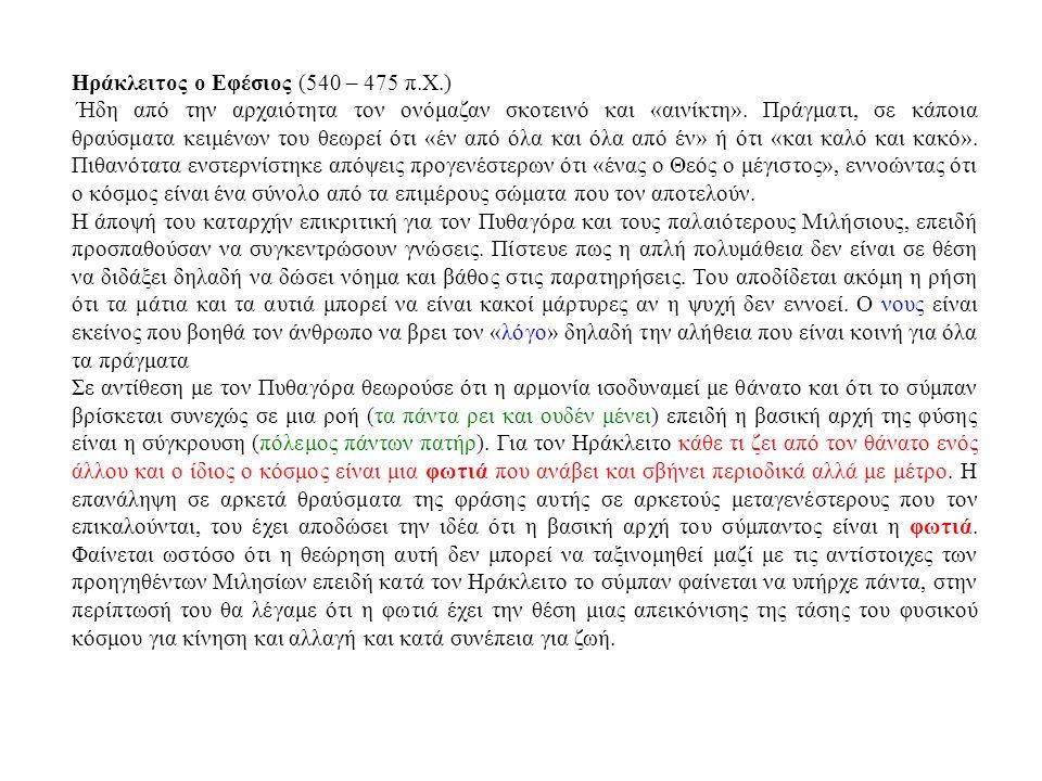 Ηράκλειτος ο Εφέσιος (540 – 475 π.Χ.) Ήδη από την αρχαιότητα τον ονόμαζαν σκοτεινό και «αινίκτη». Πράγματι, σε κάποια θραύσματα κειμένων του θεωρεί ότ