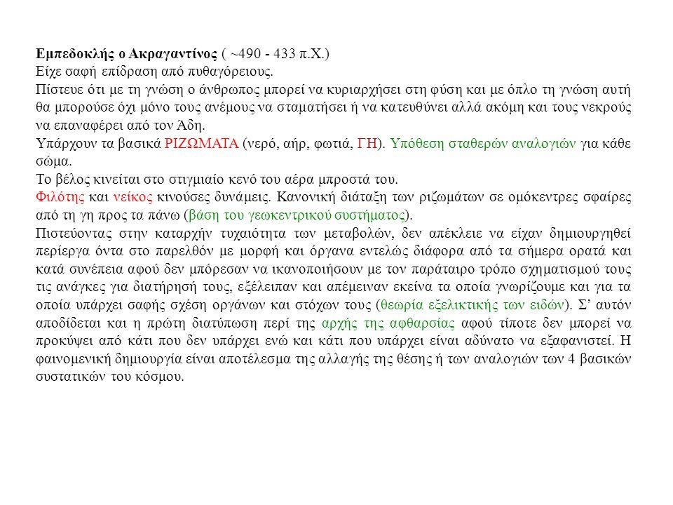 Εμπεδοκλής ο Ακραγαντίνος ( ~490 - 433 π.Χ.) Είχε σαφή επίδραση από πυθαγόρειους. Πίστευε ότι με τη γνώση ο άνθρωπος μπορεί να κυριαρχήσει στη φύση κα