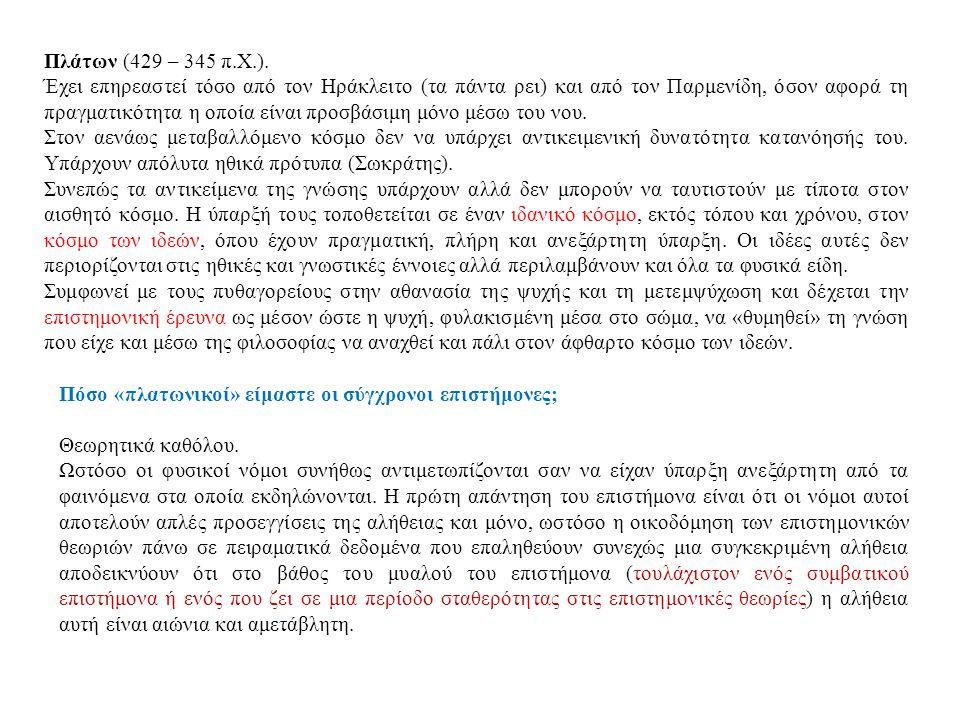 Πλάτων (429 – 345 π.Χ.). Έχει επηρεαστεί τόσο από τον Ηράκλειτο (τα πάντα ρει) και από τον Παρμενίδη, όσον αφορά τη πραγματικότητα η οποία είναι προσβ