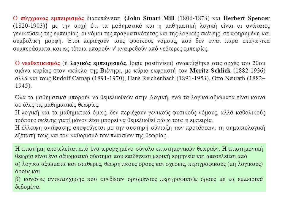 Ο σύγχρονος εμπειρισμός διατυπώνεται {Jοhn Stuart Μill (1806-1873) και Herbert Spencer (1820-1903)} με την αρχή ότι τα μαθηματικά και η μαθηματική λογ