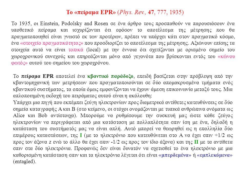 Το «πείραμα EPR» (Phys. Rev., 47, 777, 1935) Το 1935, οι Einstein, Podolsky and Rosen σε ένα άρθρο τους προσπαθούν να παρουσιάσουν ένα υποθετικό πείρα