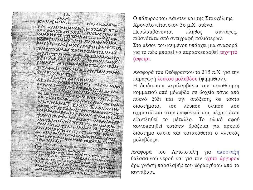 Ο πάπυρος του Λάιντεν και της Στοκχόλμης. Χρονολογείται στον 3ο μ.Χ. αιώνα. Περιλαμβάνονται πλήθος συνταγές, πιθανότατα από αντιγραφή παλιότερων. Στο
