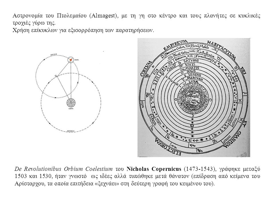 Αστρονομία του Πτολεμαίου (Almagest), με τη γη στο κέντρο και τους πλανήτες σε κυκλικές τροχιές γύρω της. Χρήση επίκυκλων για εξισορρόπηση των παρατηρ