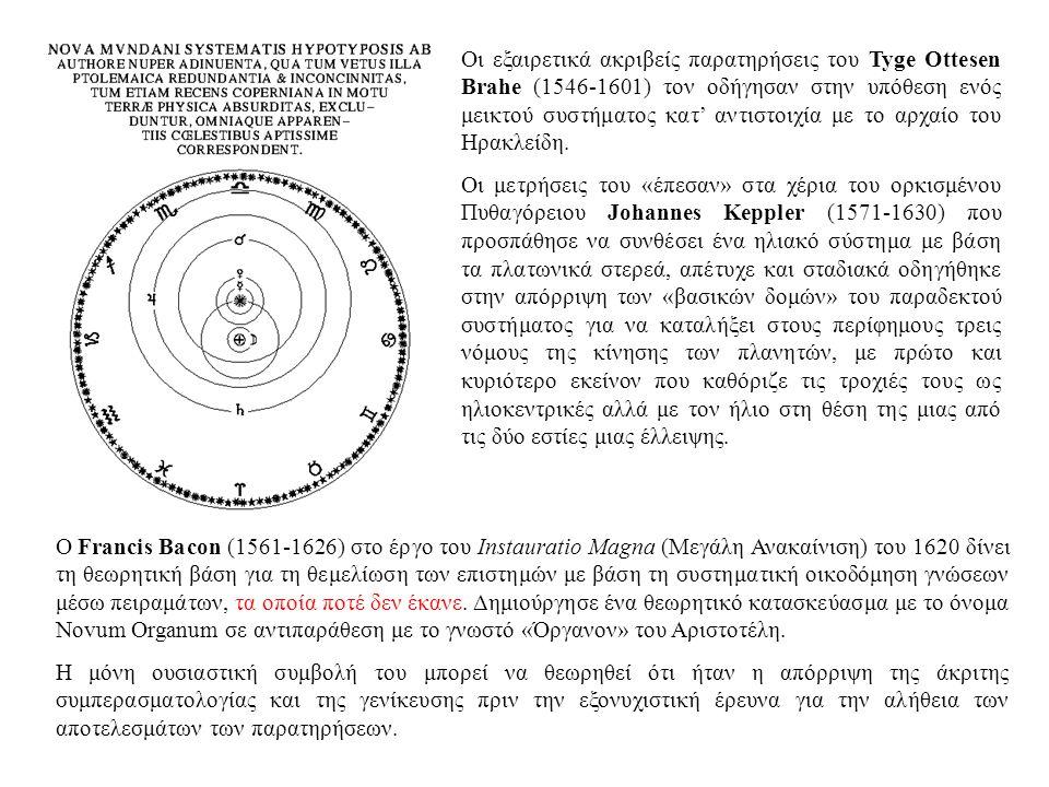 Οι εξαιρετικά ακριβείς παρατηρήσεις του Tyge Ottesen Brahe (1546-1601) τον οδήγησαν στην υπόθεση ενός μεικτού συστήματος κατ' αντιστοιχία με το αρχαίο