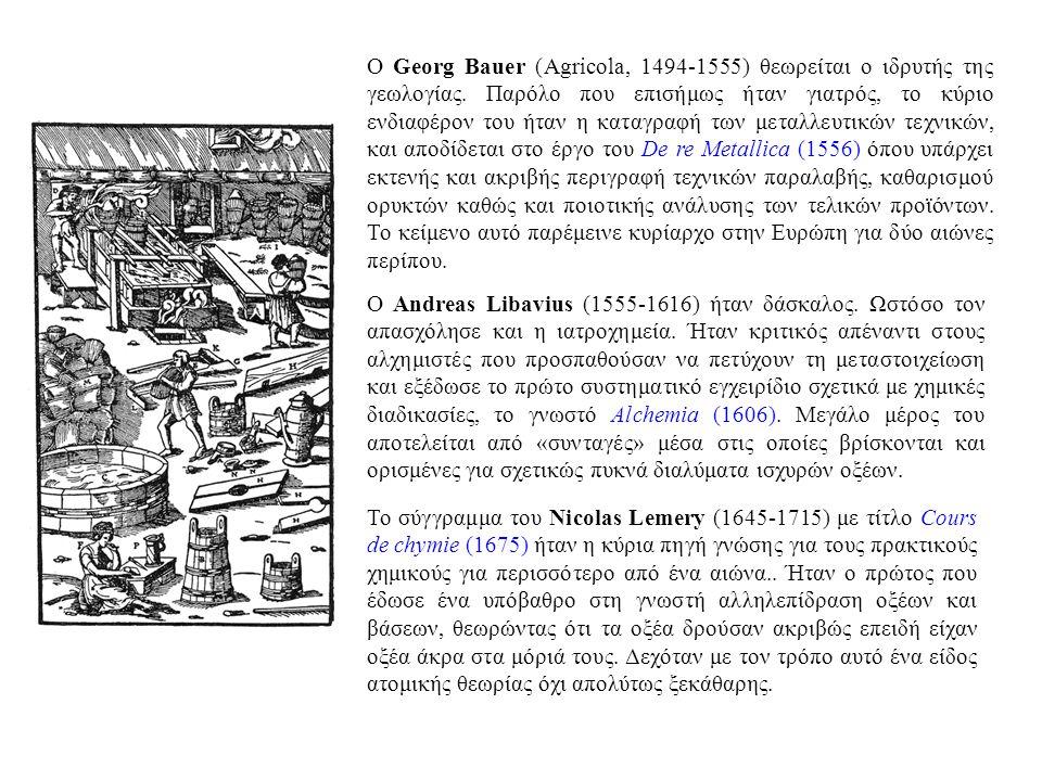 Ο Georg Bauer (Agricola, 1494-1555) θεωρείται ο ιδρυτής της γεωλογίας. Παρόλο που επισήμως ήταν γιατρός, το κύριο ενδιαφέρον του ήταν η καταγραφή των