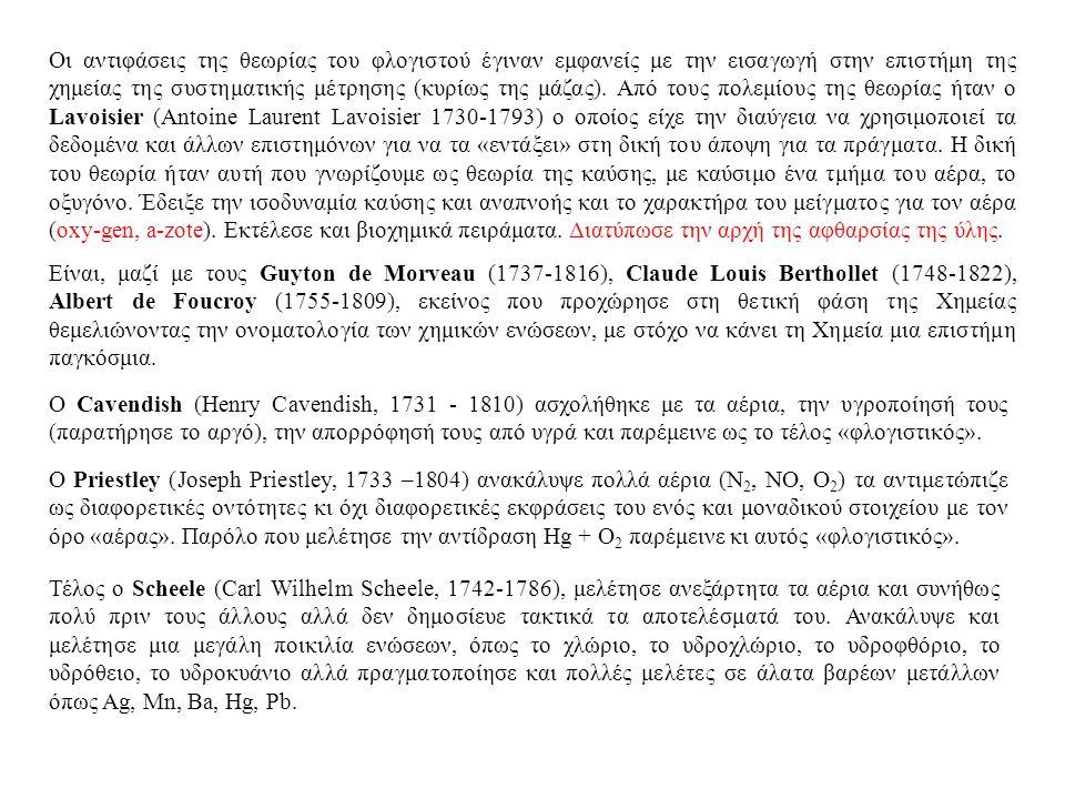 Οι αντιφάσεις της θεωρίας του φλογιστού έγιναν εμφανείς με την εισαγωγή στην επιστήμη της χημείας της συστηματικής μέτρησης (κυρίως της μάζας). Από το