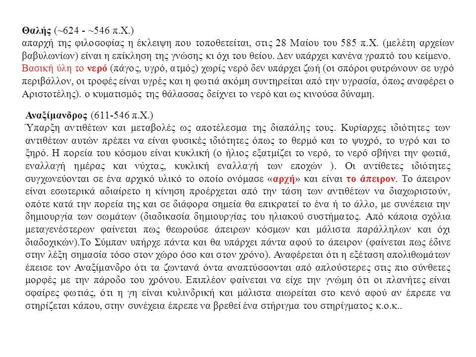 Θαλής (~624 - ~546 π.Χ.) απαρχή της φιλοσοφίας η έκλειψη που τοποθετείται, στις 28 Μαίου του 585 π.Χ. (μελέτη αρχείων βαβυλωνίων) είναι η επίκληση της