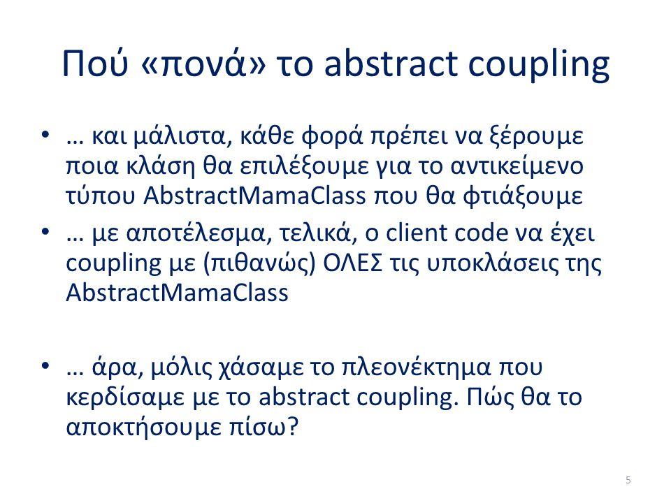 Πού προκύπτει η hard-coded σχέση με ΟΛΕΣ τις υποκλάσεις public class SimpleBookstoreEngine { public static void main(String args[]){ ItemManager amazon = new ItemManager(); Book bookRef; bookRef = new Book( Discours de la methode , Rene Descartes , 1637, 50.00, 0); amazon.addItem(bookRef); … CD cdRef; cdRef = new CD( Piece of Mind , 10.0, Iron Maiden ,4.0); amazon.addItem(cdRef); … amazon.reportAllItems(); } 6