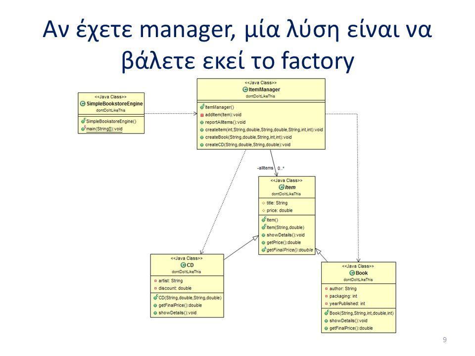 Αν έχετε manager, μία λύση είναι να βάλετε εκεί το factory 9