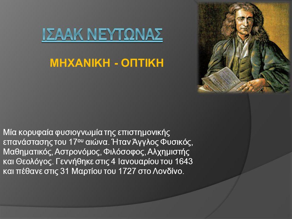 Μία κορυφαία φυσιογνωμία της επιστημονικής επανάστασης του 17 ου αιώνα. Ήταν Άγγλος Φυσικός, Μαθηματικός, Αστρονόμος, Φιλόσοφος, Αλχημιστής και Θεολόγ
