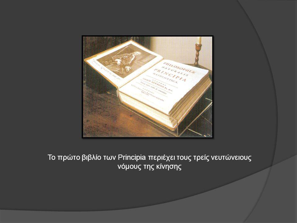 Το πρώτο βιβλίο των Principia περιέχει τους τρείς νευτώνειους νόμους της κίνησης