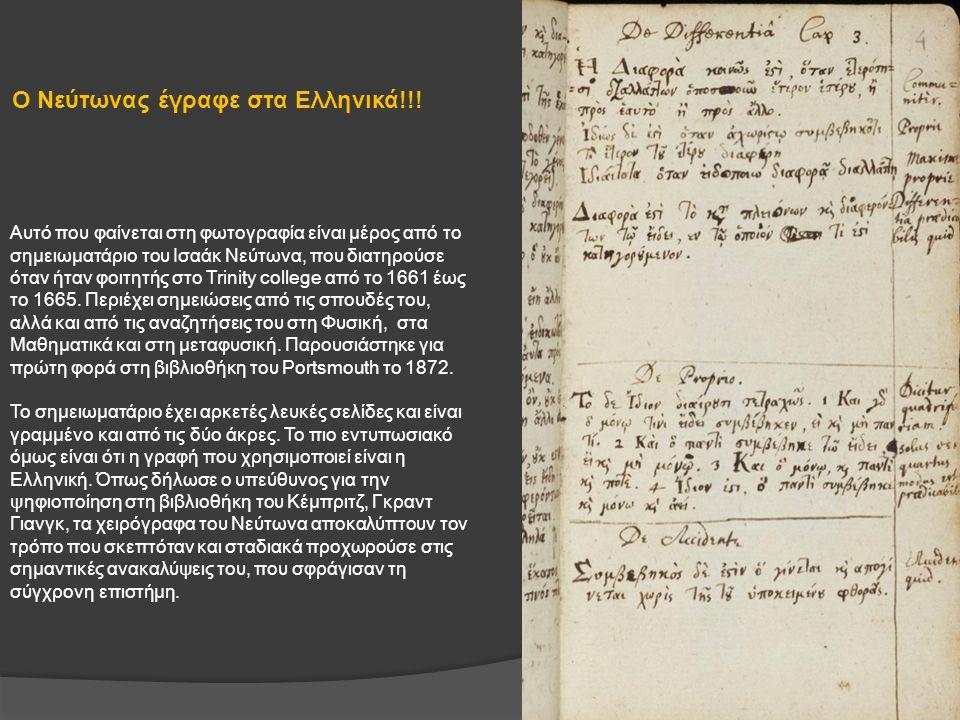 Ο Νεύτωνας έγραφε στα Ελληνικά!!! Αυτό που φαίνεται στη φωτογραφία είναι μέρος από το σημειωματάριο του Ισαάκ Νεύτωνα, που διατηρούσε όταν ήταν φοιτητ
