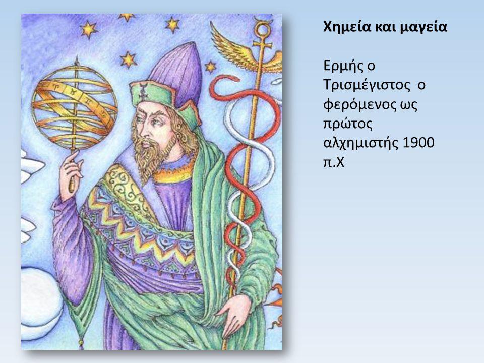 Χημεία και μαγεία Ερμής ο Τρισμέγιστος ο φερόμενος ως πρώτος αλχημιστής 1900 π. Χ
