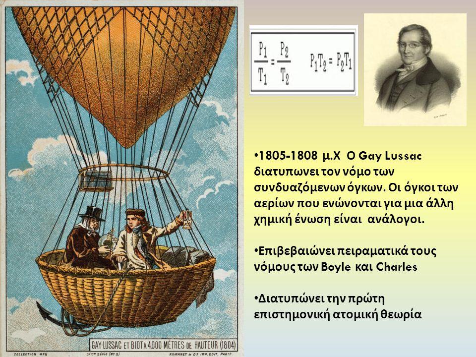 1805-1808 μ. Χ Ο Gay Lussac διατυπωνει τον νόμο των συνδυαζόμενων όγκων. Οι όγκοι των αερίων που ενώνονται για μια άλλη χημική ένωση είναι ανάλογοι. Ε